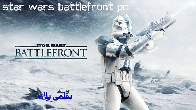 تحميل لعبه star-wars-battlefront رابط واحد على ميديا فاير