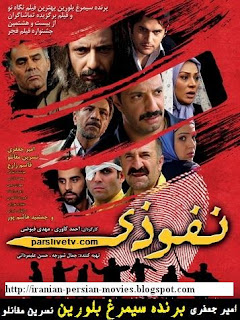 Iranian Movies Online