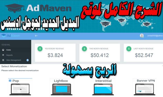 حصريا شرح طريقة التسجيل فى موقع ad-maven البديل الجديد لجوجل ادسنس _ اربح بسهولة