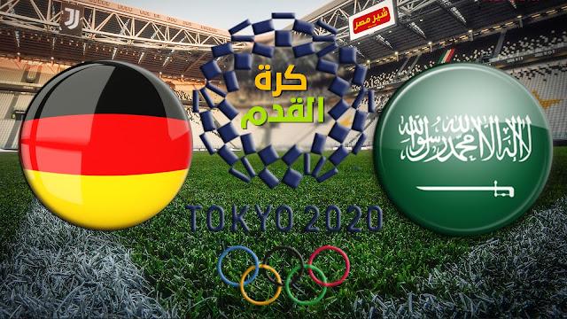 أولمبياد طوكيو 2020 بث مباشر