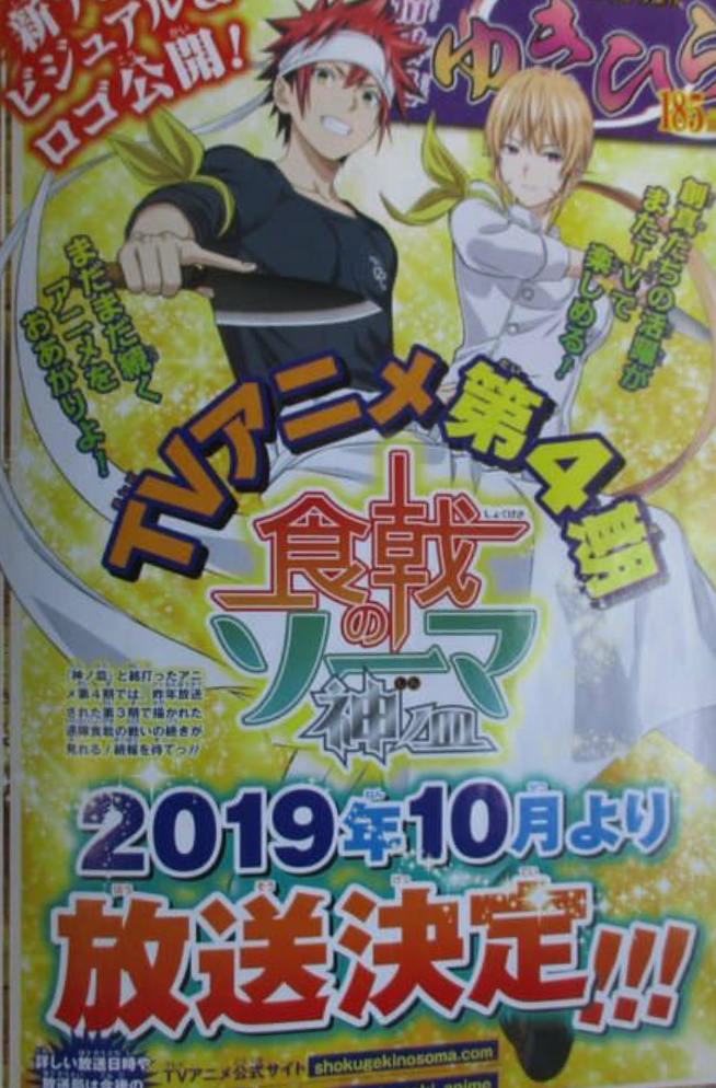 Shokugeki no Soma Season 4 Announcement Visual