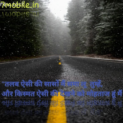 Two Line Shayari Hindi | Short Hindi Shayari | 2 Line Status -2020
