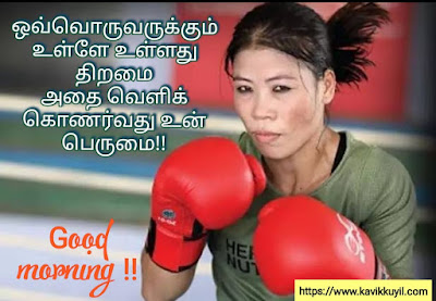 happy morning images in tamil