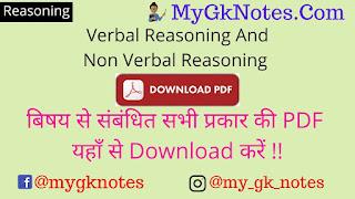 Verbal Reasoning And Non Verbal Reasoning PDF