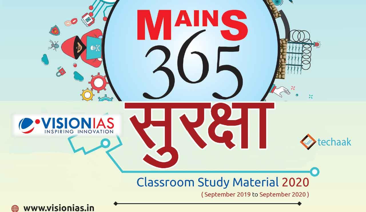 Vision IAS Mains 365 Security 2020 in Hindi