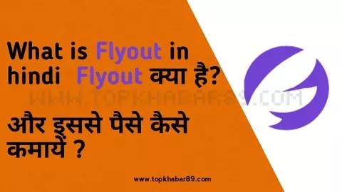 Flyout.io reviews : What is Flyout in hindi | Flyout क्या है? और इससे पैसे कैसे कमायें ?