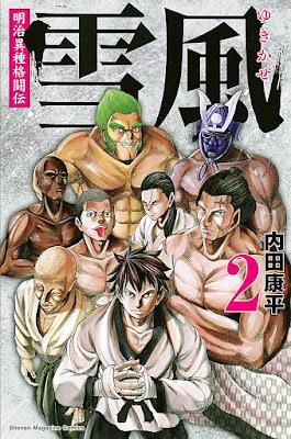 [Manga] 明治異種格闘伝 雪風 [Meiji Ishu Kakutoden Yukikaze vol 01-02] Raw Download