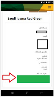 check iqama green or red