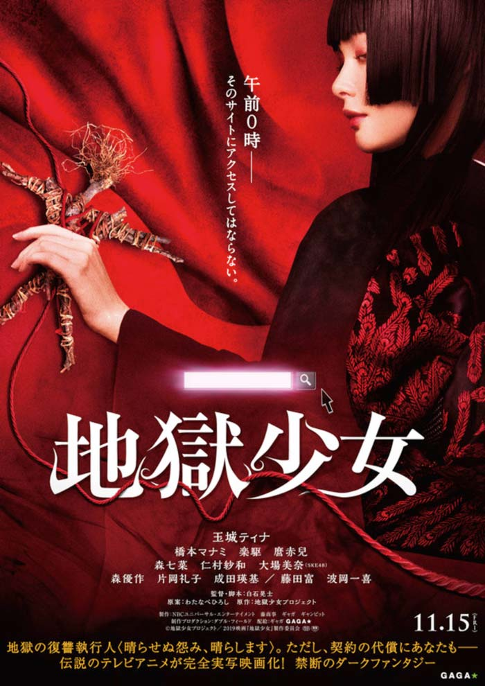 Hell Girl (Jigoku Shoujo) live-action