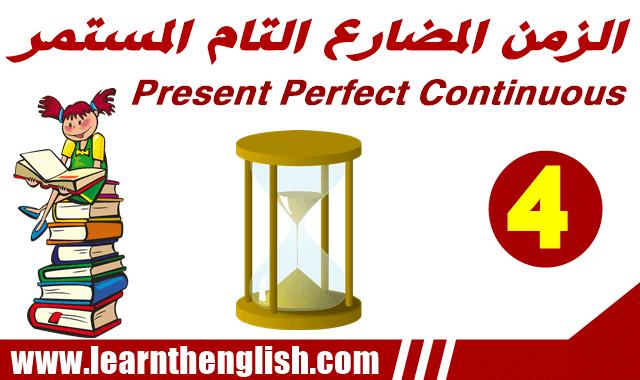 ازمنة اللغة الانجليزية الزمن المضارع التام المستمر