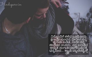 Happy Valentines Day Message in Kannada for Everyone