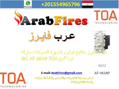 عرب فايرز مفاتيح فوليوم لاجهزة الصوتيات ماركه تويا للبيع IBC AT-06AP TOA
