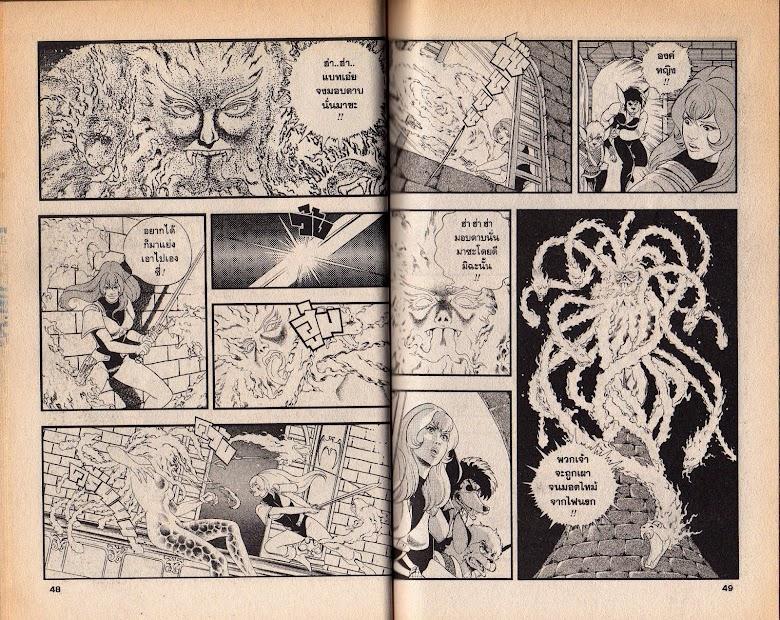 Black Knight Bat - หน้า 26