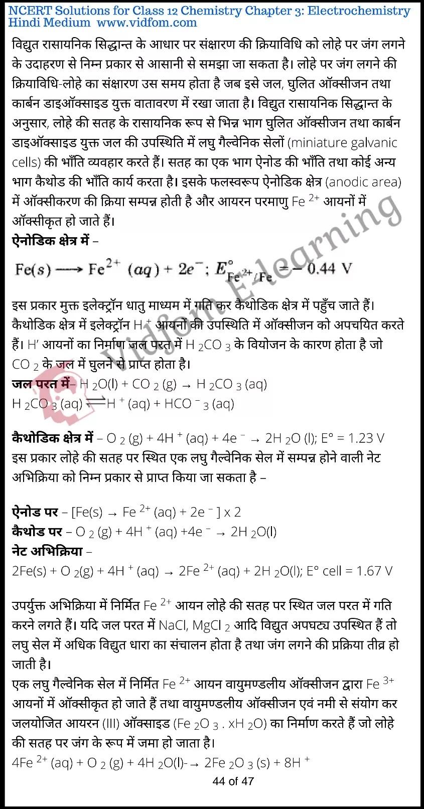 class 12 chemistry chapter 3 light hindi medium 44