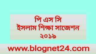 পি এস সি ইসলাম শিক্ষা সাজেশন ২০১৯ | Psc Islam and Moral Education Suggetion 2019