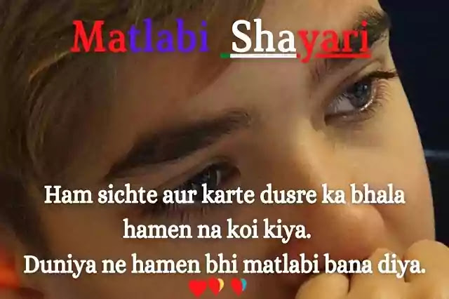 Letest Matlabi Dost Shayari | Matlabi Shayari Hindi | Matlabi Shayari 2 Line.