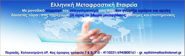 http://elliniki-metafrastiki.gr/