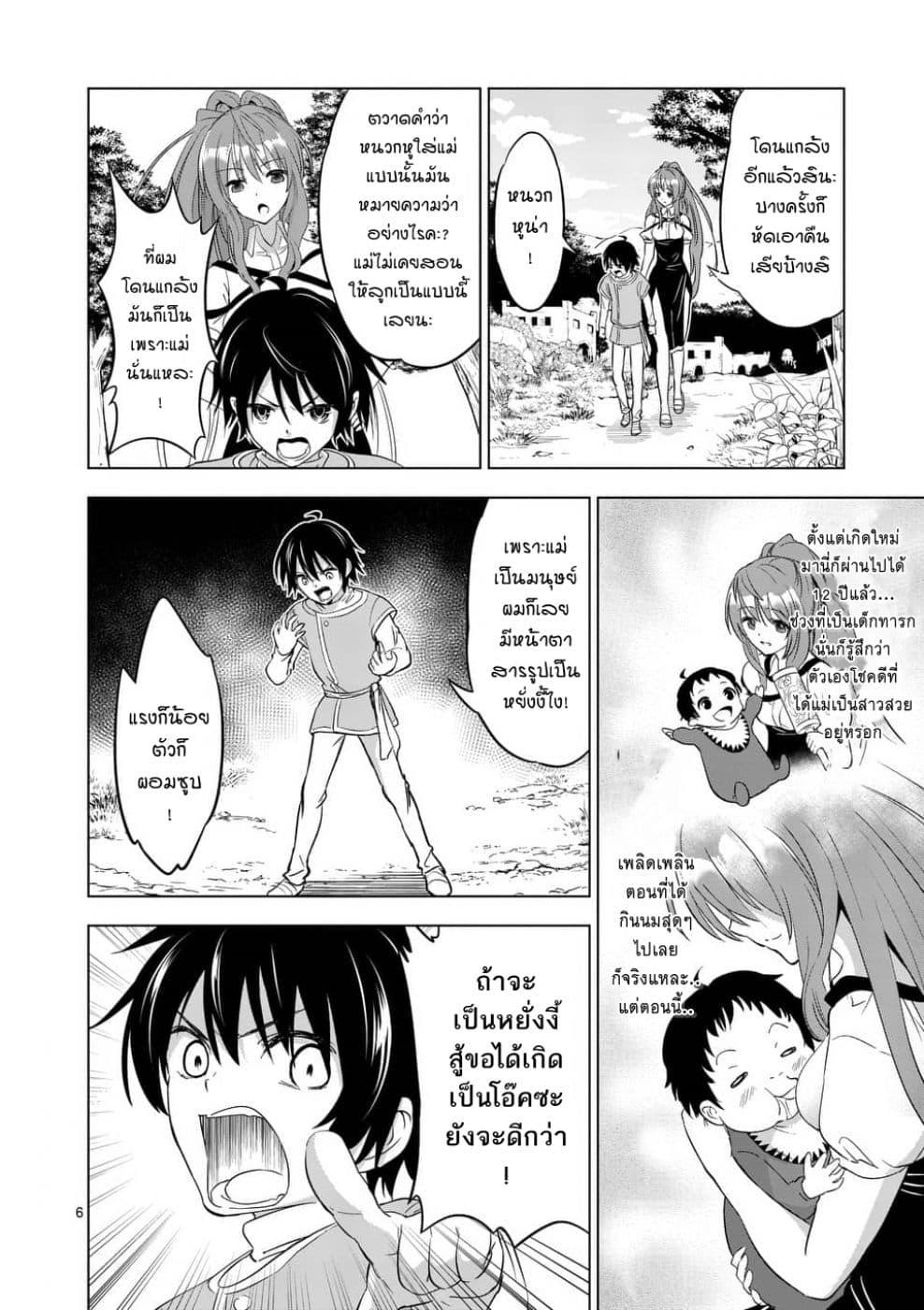 อ่านการ์ตูน Shijou Saikyou Oak-san no Tanoshii Tanetsuke Harem Zukuri ตอนที่ 1 หน้าที่ 5