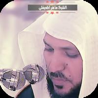 Holy Quran by Maher Muaiqly