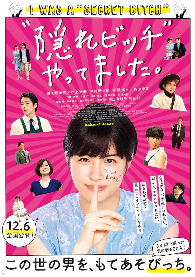 Sinopsis Film I Was A Secret Bitch (2019)