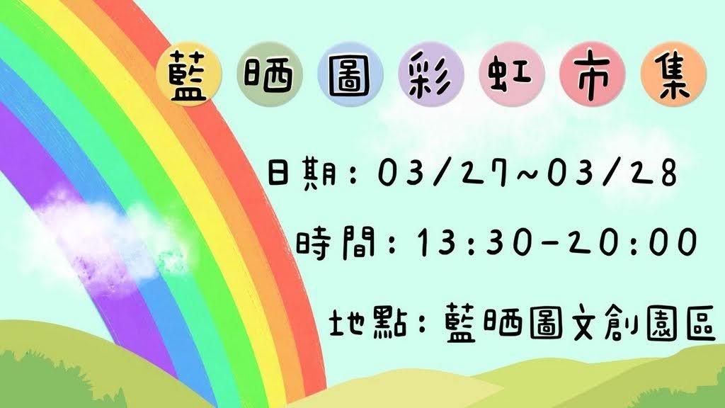 藍晒圖彩虹糖市集 活動