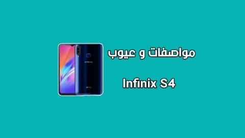 سعر و مواصفات Infinix S4 - مميزات و عيوب هاتف انفينكس اس 4