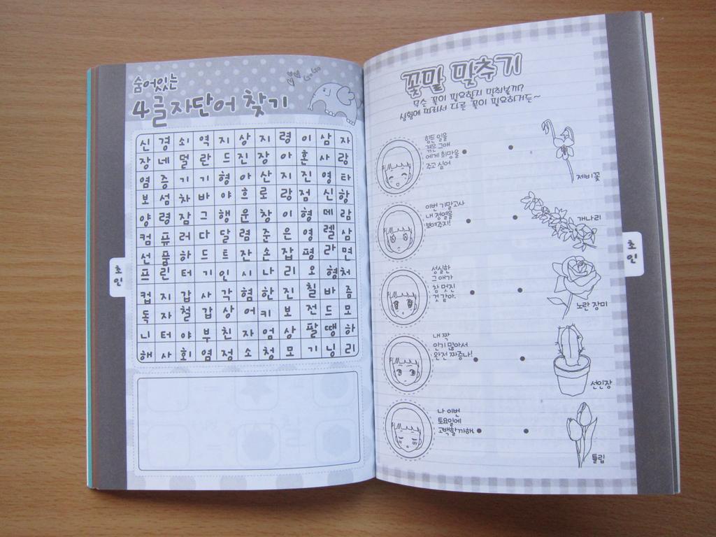 Teo Chew And Korean Cute And Fun Way To Learn Korean
