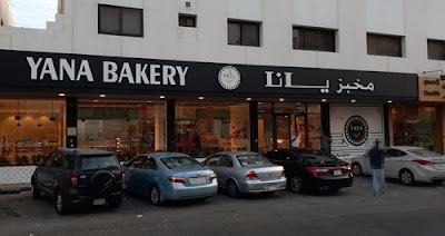 مخبز ومقهى يانا جدة | المنيو ورقم الهاتف والعنوان