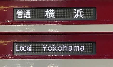 京浜急行電鉄 普通 横浜行き3 1000形
