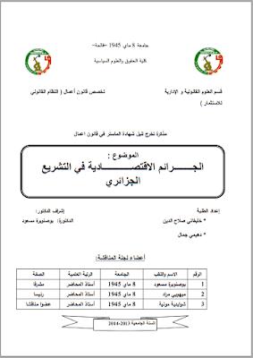 مذكرة ماستر: الجرائم الاقتصادية في التشريع الجزائري PDF