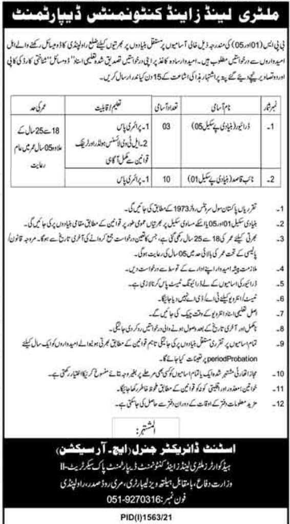 https://careers.mlc.gov.pk - Military Lands and Cantonments Department Jobs 2021 in Pakistan