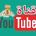قناة على يوتيوب أفضل من وظيفة براتب 1500 دولار