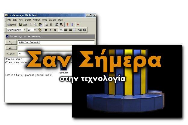 [04/12]: Σαν Σήμερα στον κόσμο της Τεχνολογίας και του Διαδικτύου