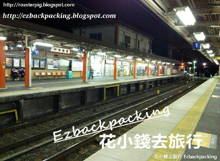 伏見稻荷京阪車站