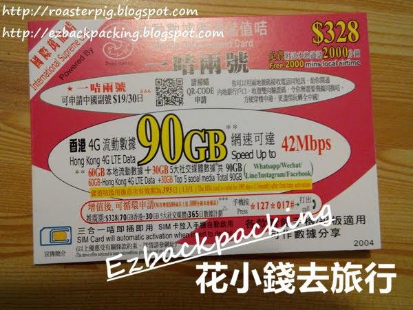 3香港一年上網卡:90GB年卡 - 花小錢去旅行