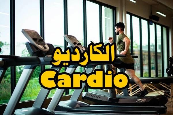 الكارديو كل ما تحتاج معرفته عن تمرين القلب | Cardio لحرق دهون اسرع !!