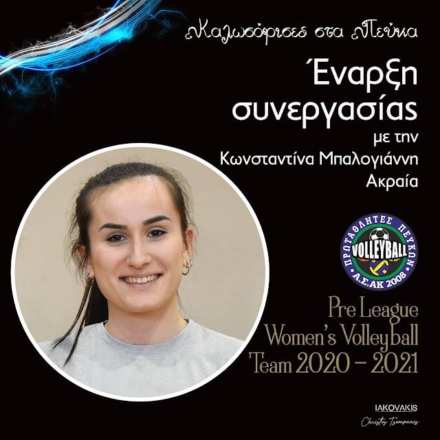 Κωνσταντίνα Μπαλογιάννη (Ακραία) Καλωσόρισες στα Πεύκα