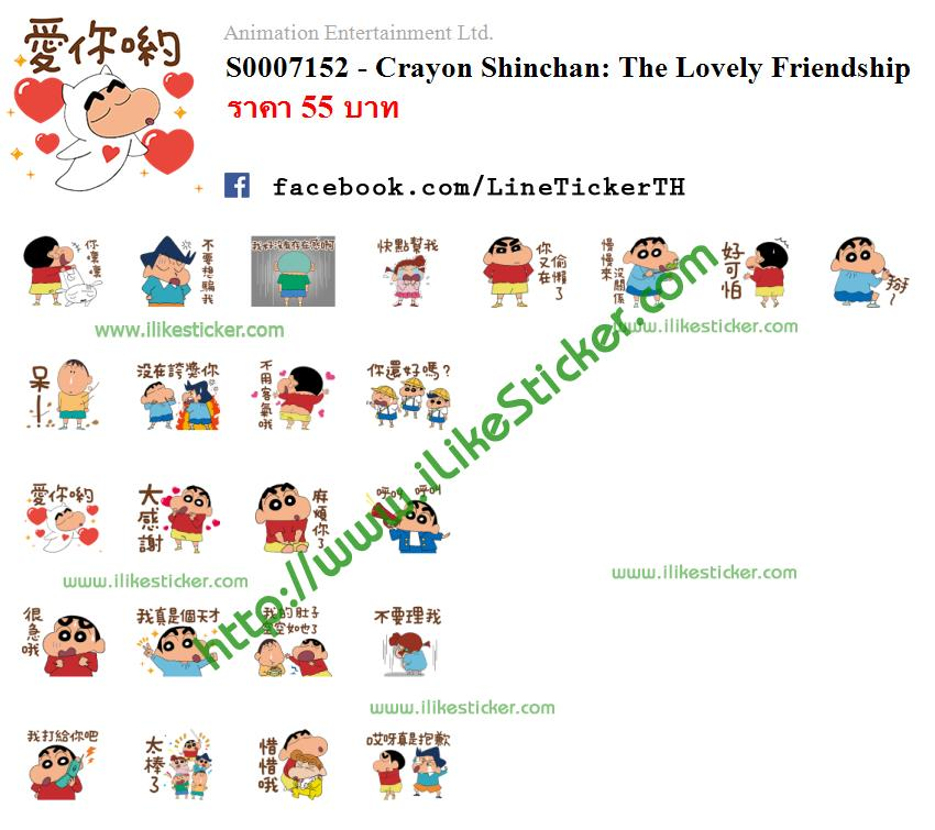 Crayon Shinchan: The Lovely Friendship