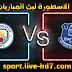 مشاهدة مباراة مانشستر سيتي وإيفرتون بث مباشر الاسطورة لبث المباريات بتاريخ 28-12-2020 في الدوري الانجليزي