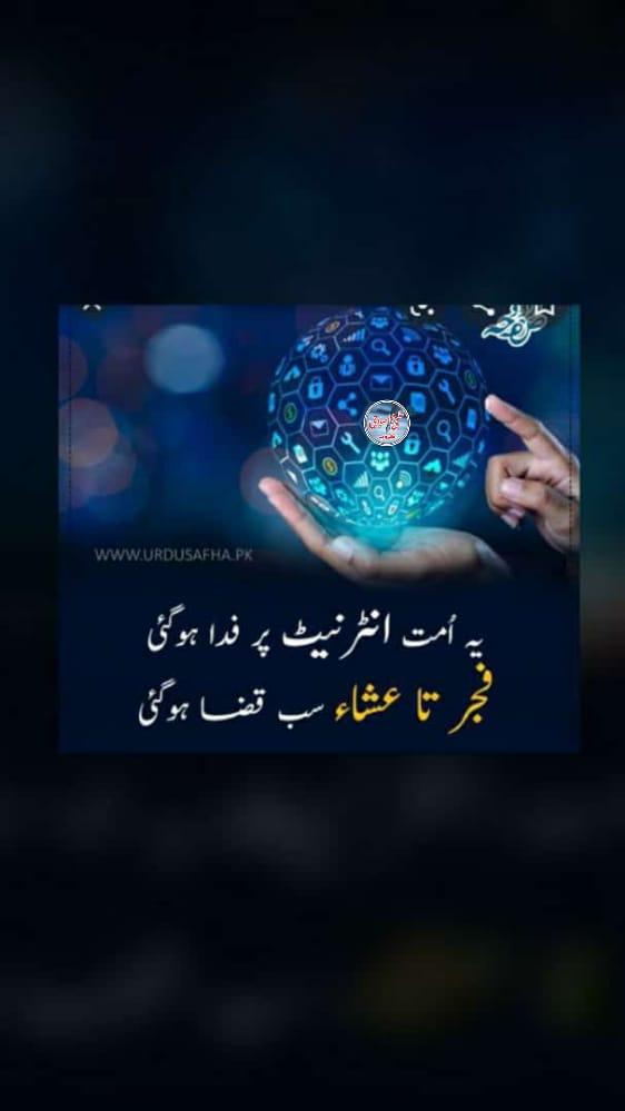 Whatsapp status In Urdu Islamic/funny whatsapp images /sad whatsapp status images& video