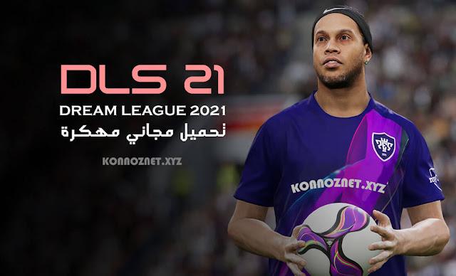 دريم ليج 2021 + Dream League DLS 2021 + DLS 2021