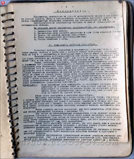 Инструкция к передатчику Джек-8, страница 3