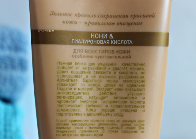Shary Soft Foam Cleansing Noni & Hyaluronic Acid