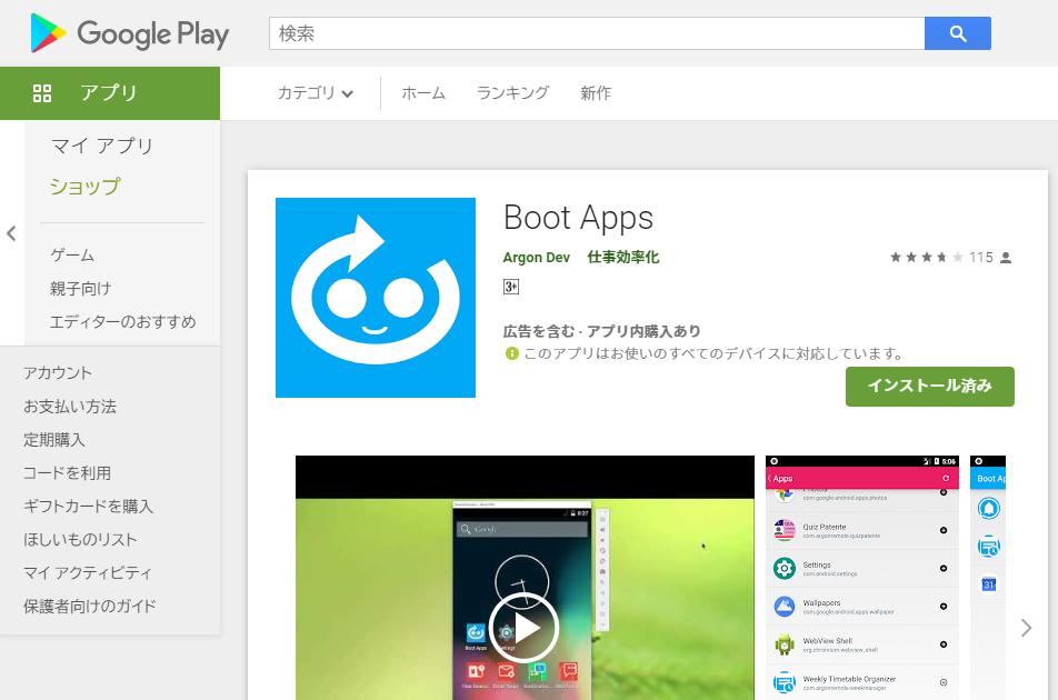 ゆうちょアプリ 開発者オプション