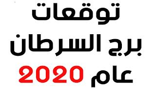 توقعات برج السرطان عام 2020