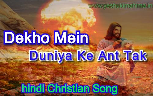 Dekho Mein Duniya Ke Ant Tak, देखो में दुनिया के अंत तक, hindi christian song lyrics