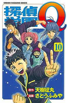 Tantei Gakuen Q Manga