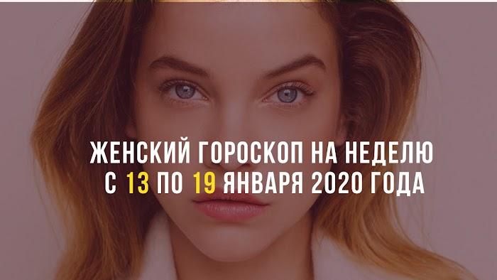 Женский гороскоп на неделю с 13 по 19 января 2020 года