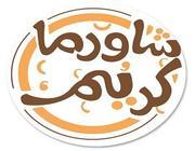 أسعار منيو ورقم وعنوان فروع مطعم شاورما كريم Shawarma Kareem