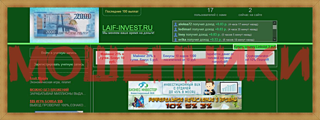 Мошеннический сайт laif-invest.ru – Отзывы, развод, платит или лохотрон?